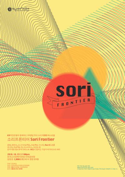 0918_03_sori_front.jpg