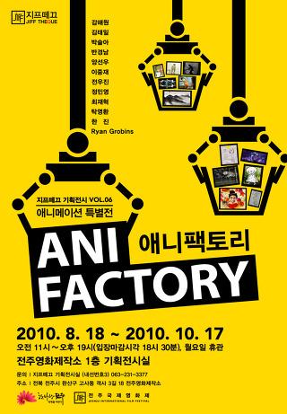 anifactoryposter.jpg