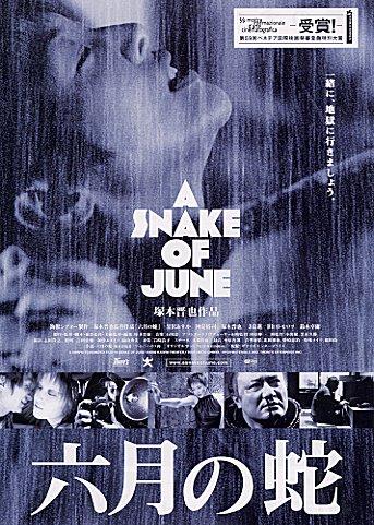 poster-snakeofjune.jpg
