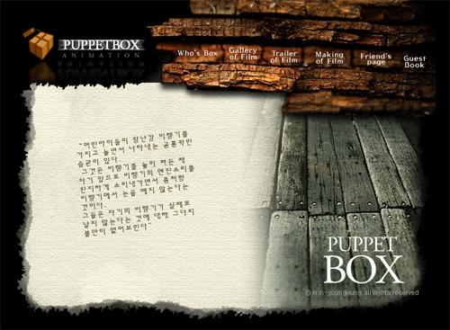 puppetbox.jpg